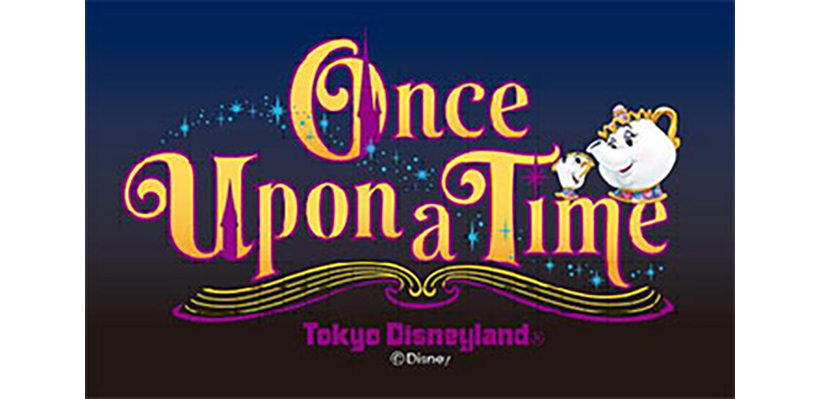 「ワンス・アポン・ア・タイム」のロゴ画像
