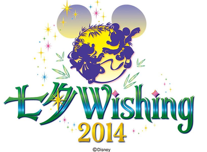 ディズニー七夕デイズ「七夕ウィッシング2014」のロゴ画像