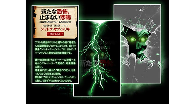 """タワー・オブ・テラー:Level13 """"シャドウ・オブ・シリキ""""イメージ画像"""