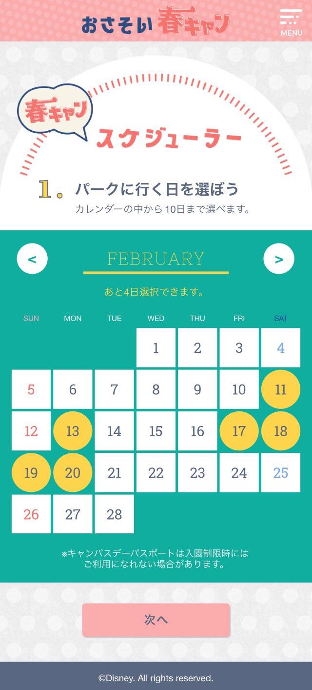東京ディズニーリゾート,東京ディズニーランド,東京ディズニーシー,おさそい春キャン,ツール