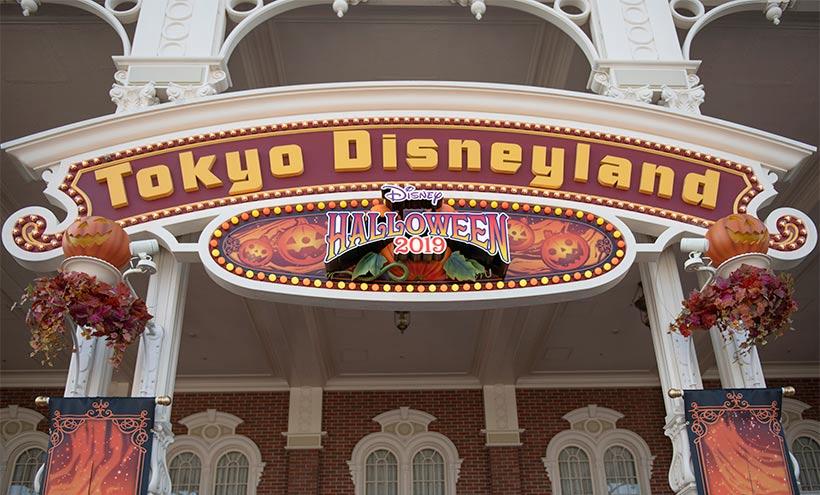 東京ディズニーランドエントランス画像