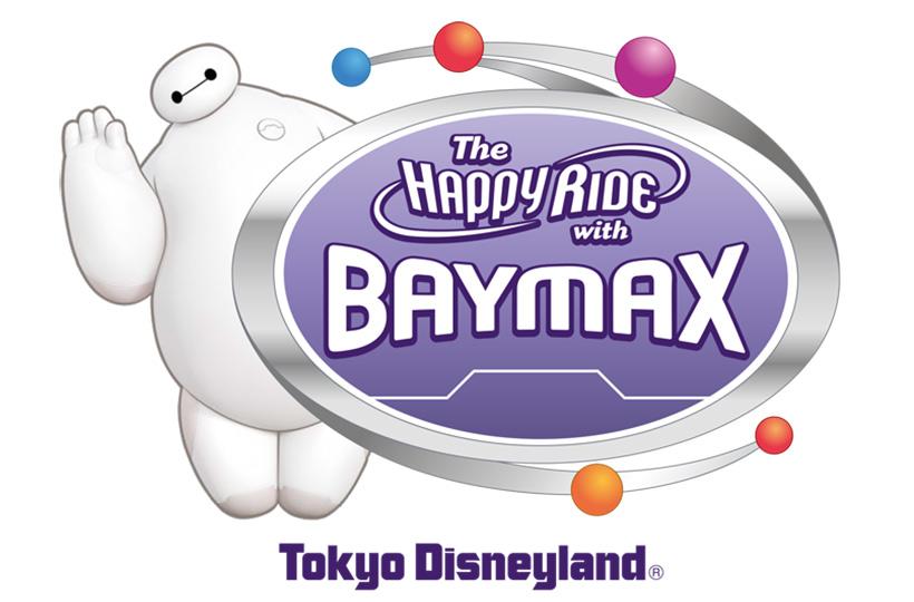 ベイマックスのハッピーライドのロゴ画像