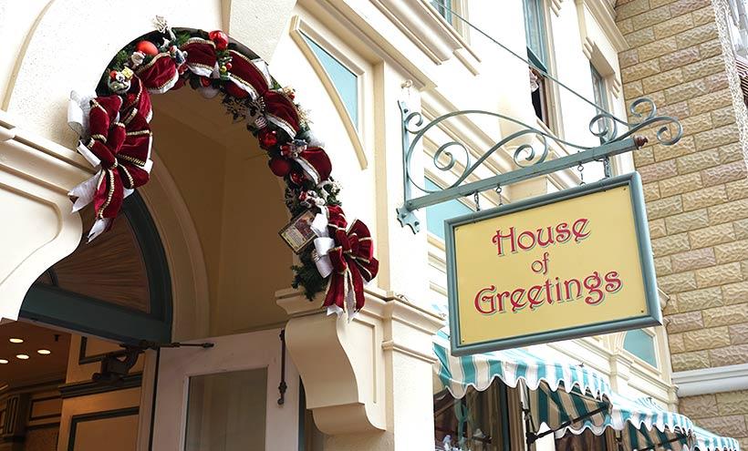 3枚目の答え:「ハウス・オブ・グリーティング」の画像