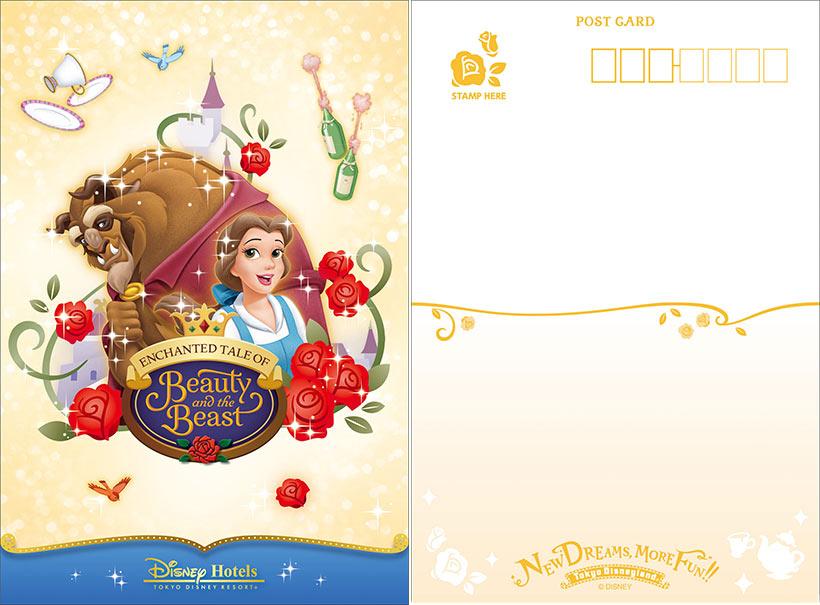 美女と野獣のポストカード