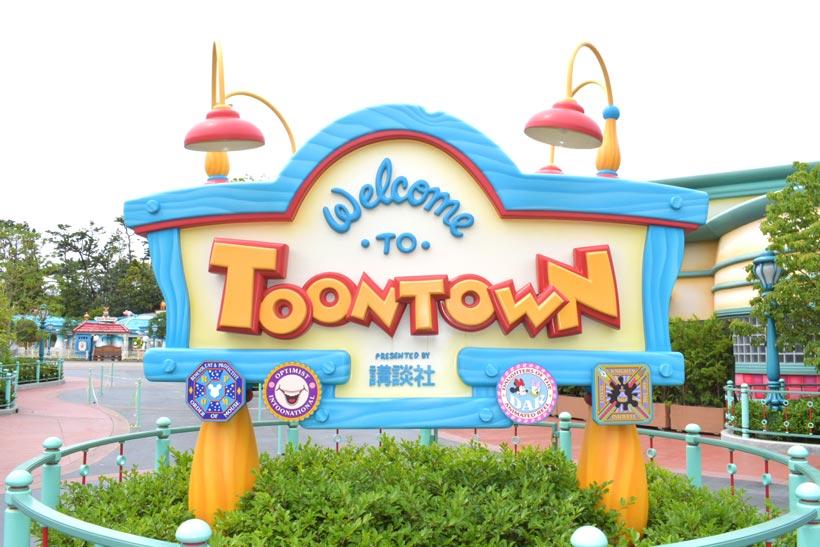 トゥーンタウンの看板の画像