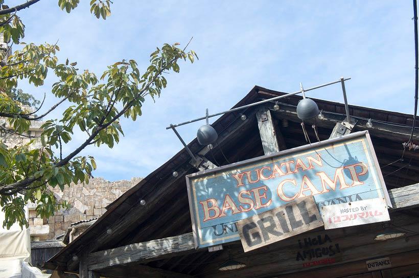 「ユカタン・ベースキャンプ・グリル」の看板の画像
