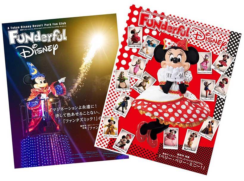 ファンダフル・ディズニー会員報のイメージ画像