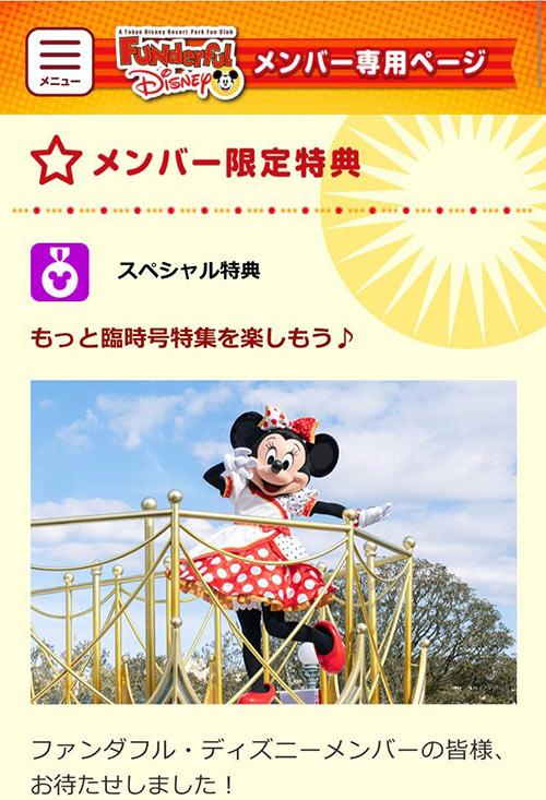 「ファンダフル・ディズニー」ウェブサイト内メンバー専用ページの画像
