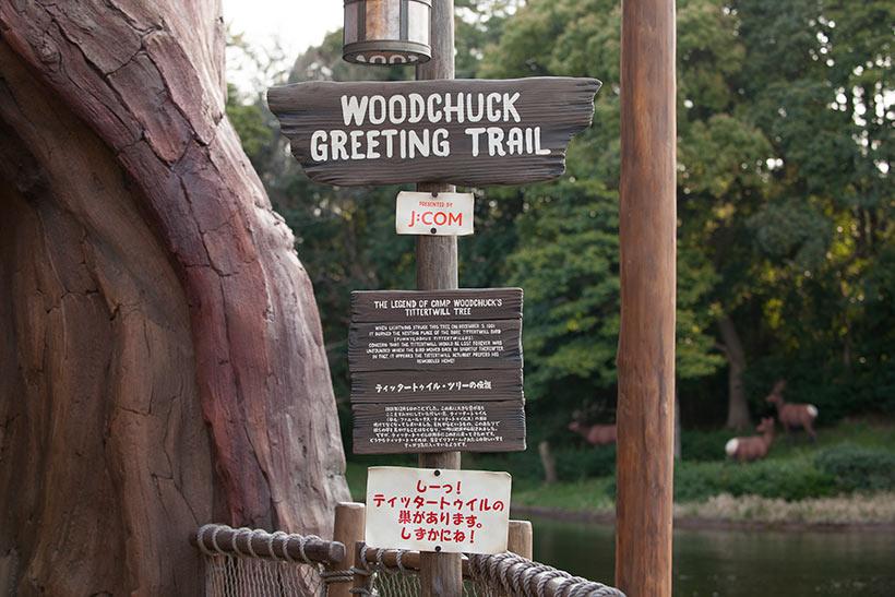 ウッドチャック・グリーティングトレイルの入り口