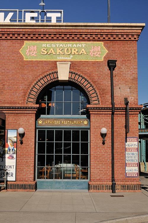 「レストラン櫻」の外観画像