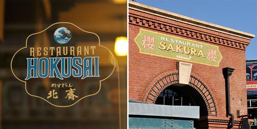 「れすとらん北齋」と「レストラン櫻」の画像