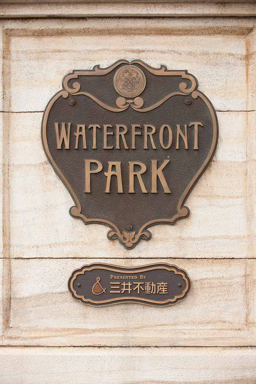 ウォーターフロントパークの入口の画像