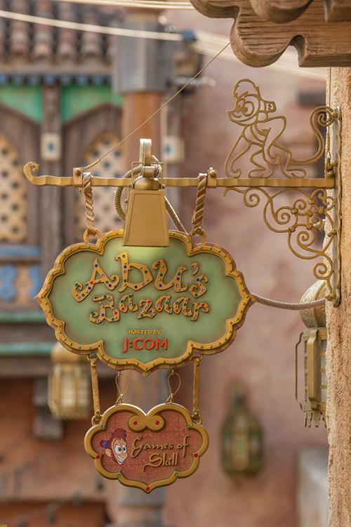 「アブーズ・バザール」の看板の画像