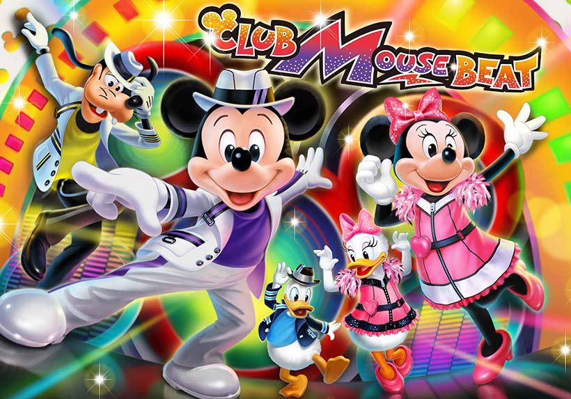「クラブマウスビート」のイメージ画像