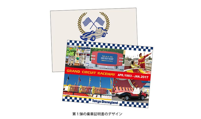 東京ディズニーランド,トゥモローランド,グランドサーキット・レースウェイ,第一弾乗車証明書