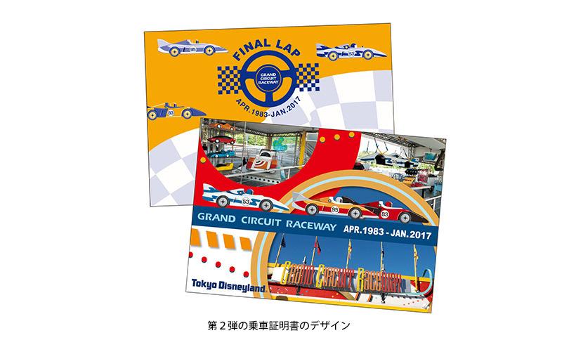 東京ディズニーランド,トゥモローランド,グランドサーキット・レースウェイ,第二弾乗車証明書