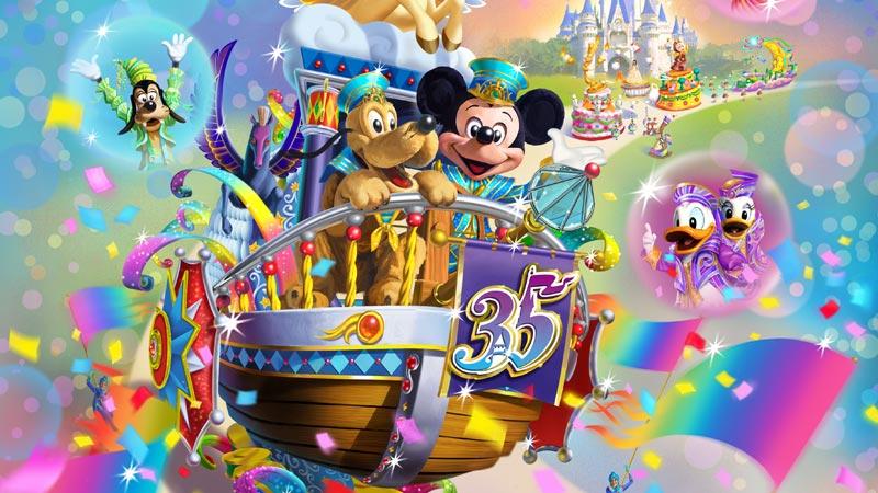 """東京ディズニーリゾート35周年""""Happiest Celebration!"""" 2DAYSのイメージ"""