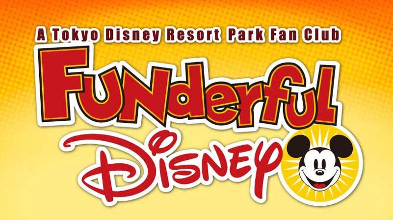 オフィシャルパークファンクラブ「ファンダフル・ディズニー」のイメージ