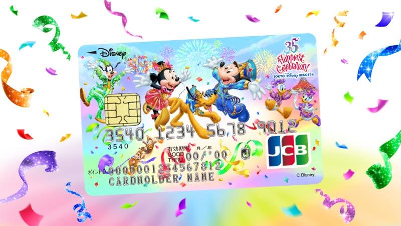 ディズニー★JCBカード 東京ディズニーリゾート(R)35周年記念カードが登場!WEB限定デザインも!のイメージ