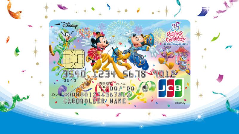東京ディズニーリゾート35周年記念カード! 3/25申込締切のイメージ