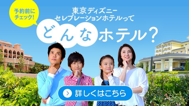 東京ディズニーセレブレーションホテルってどんなホテル?のイメージ