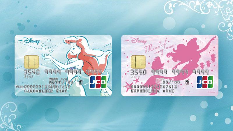 パークをもっと楽しくする、とっておきの1枚、ディズニー★JCBカード。のイメージ
