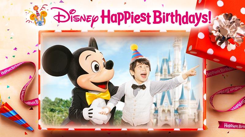 最高にハッピーな誕生日を東京ディズニーリゾートで!のイメージ
