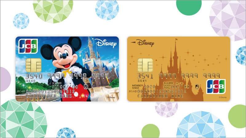 東京ディズニーリゾート体験がより楽しくなる、ディズニー★JCBカード。のイメージ