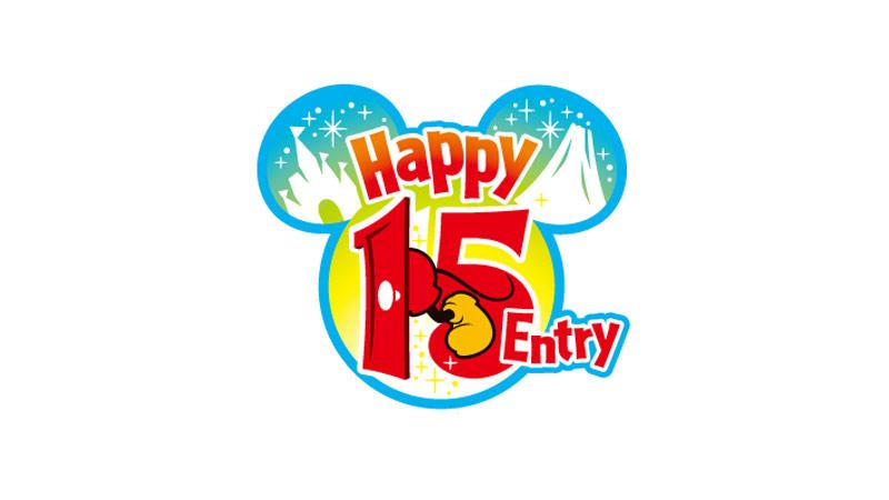 利用「歡樂 15 優先入園」禮遇,自開園前 15 分鐘起進入園區!のイメージ