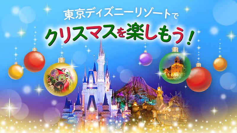 東京ディズニーリゾートでクリスマスを楽しもう!のイメージ