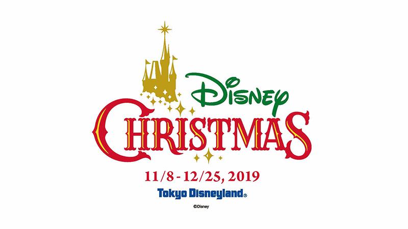 ディズニー・クリスマスのイメージ