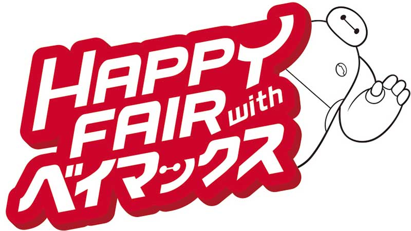 image of Happy Fair with Baymax