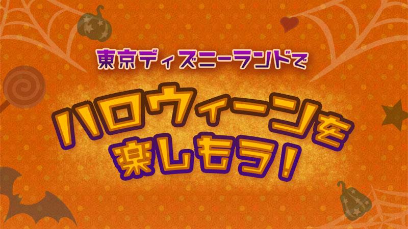 東京ディズニーランドでハロウィーンを楽しもう!のイメージ