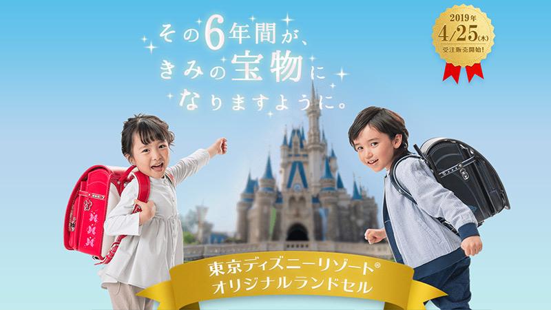 東京ディズニーリゾート オリジナルデザインのランドセル販売のイメージ