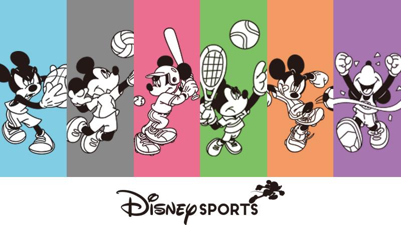 おしゃれに!機能的に!スポーツを楽しめる「ディズニー・スポーツ」グッズ!のイメージ