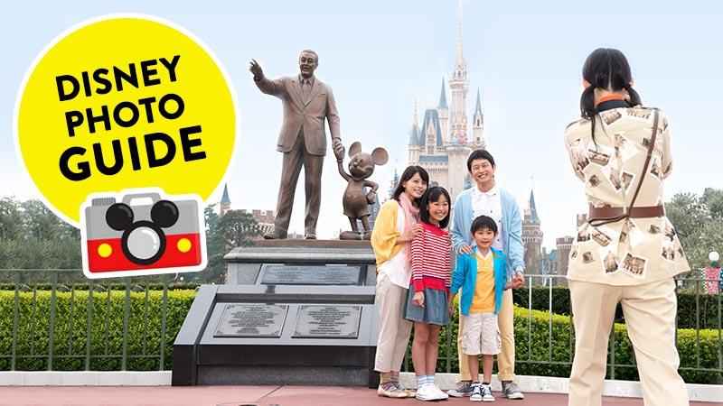 ディズニーフォトをもっと楽しもう!~ 東京ディズニーリゾート・オンラインフォトもこちらから~のイメージ