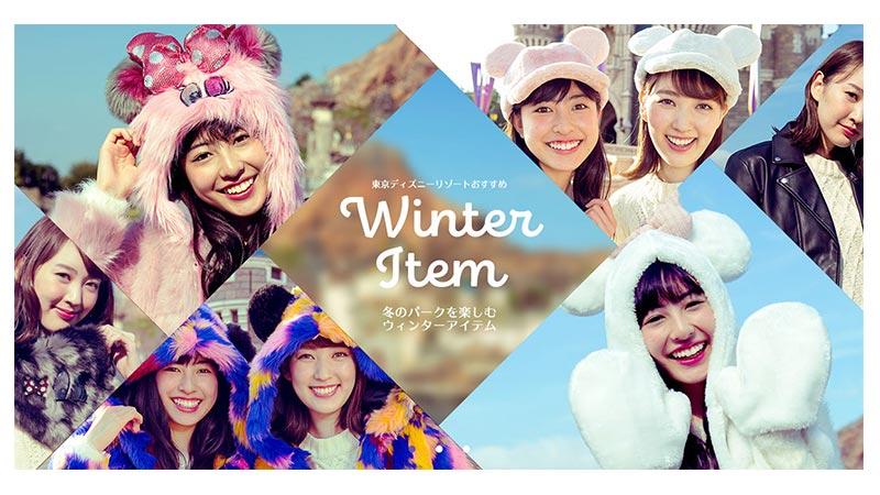 冬のパークを楽しむウィンターアイテムのイメージ