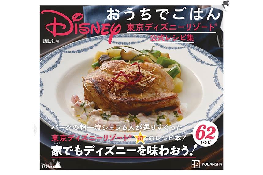 Disney おうちでごはん 東京ディズニーリゾート公式レシピ集のイメージ