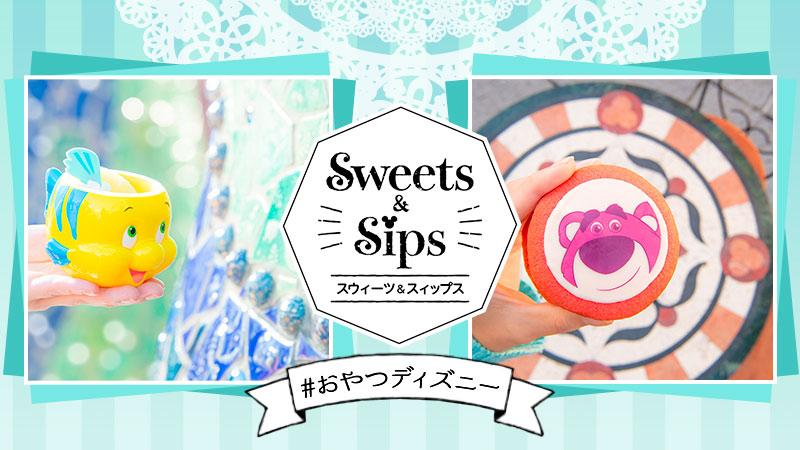 """可愛く撮れる♡おやつメニュー""""Sweets & Sips""""のイメージ"""