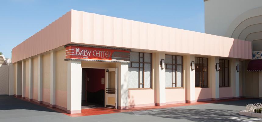 迷子センターのイメージ1