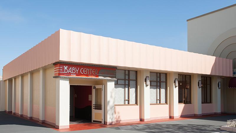 迷子センターのイメージ