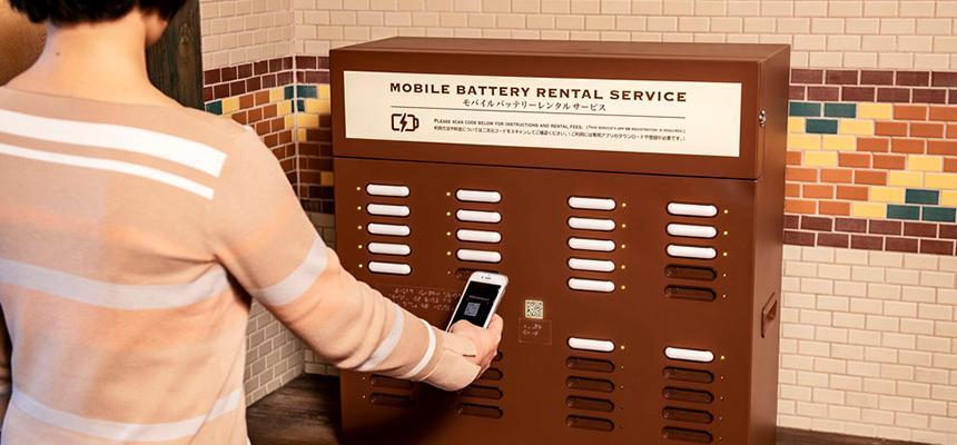 モバイルバッテリーレンタルサービスのイメージ1