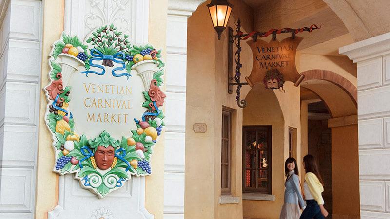 ヴェネツィアン・カーニバル・マーケットのイメージ