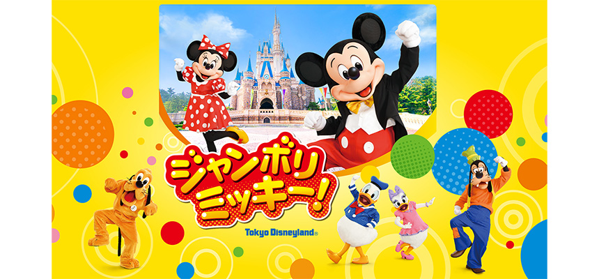 image of Jamboree Mickey!1