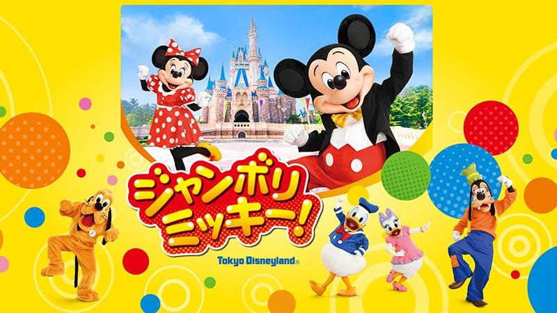 gambar Jamboree Mickey!