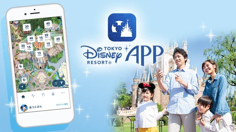 「東京ディズニーリゾート®・アプリ」の情報を公開しました。のイメージ