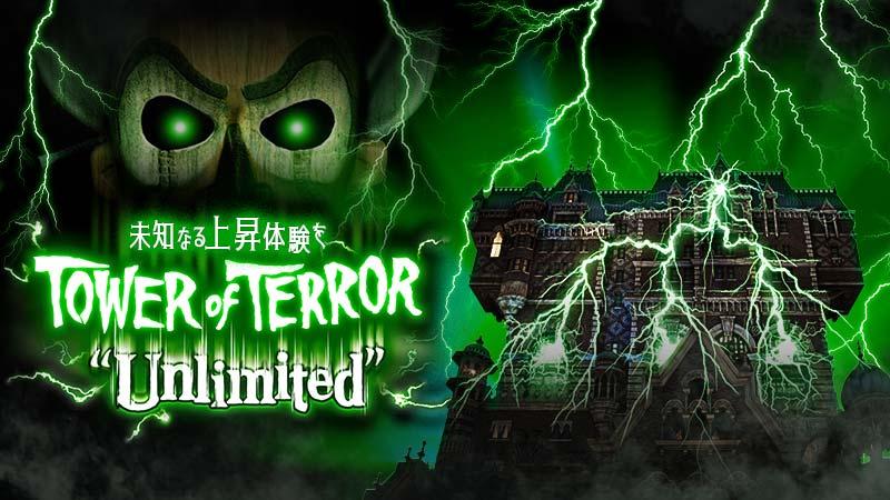 "「TOWER of TERROR""Unlimited""」のDANCEを更新しました。のイメージ"
