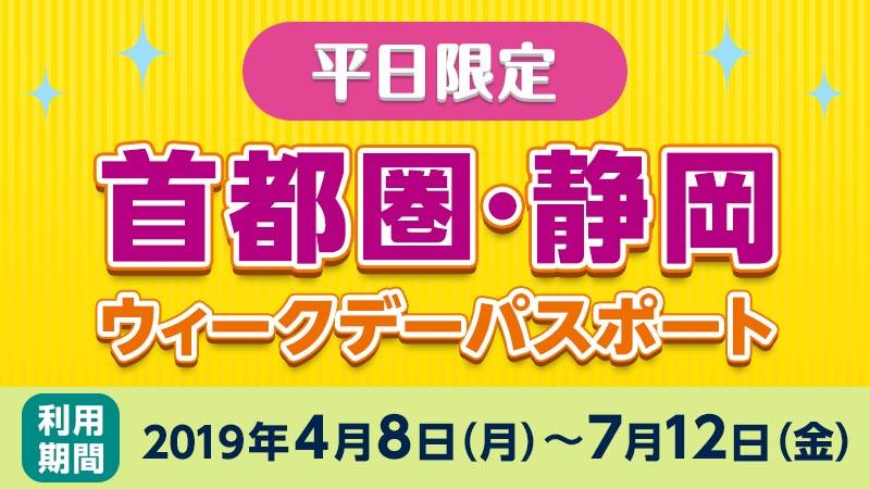 【平日限定】 首都圏・静岡ウィークデーパスポートでおトクにパークを楽しもう!利用期間:2019/4/8~7/12のイメージ