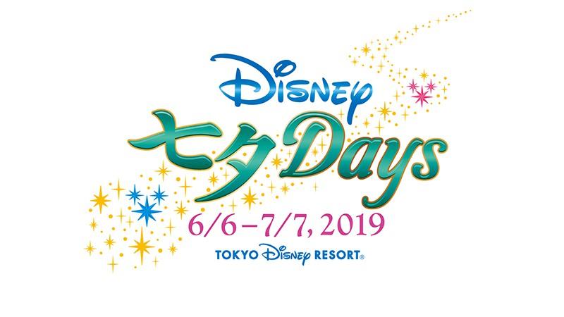 東京ディズニーランドホテルの七夕限定メニューを公開しました。のイメージ