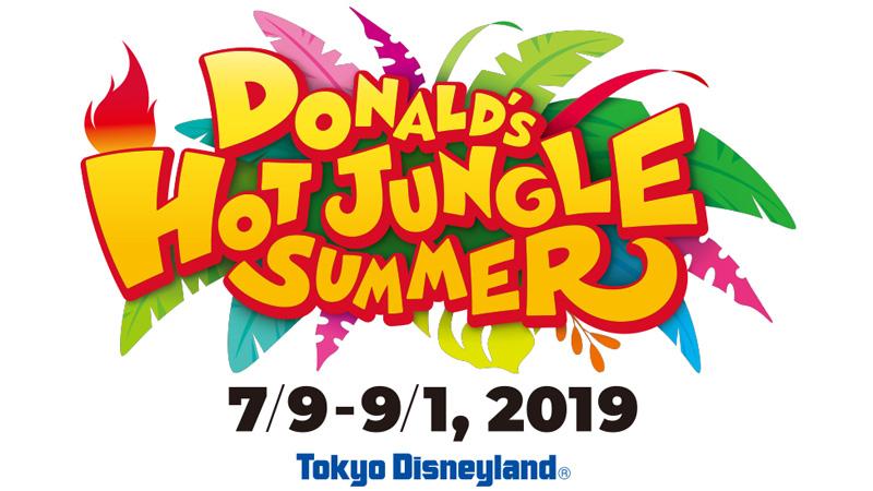 東京ディズニーランドホテルの夏限定メニューを公開しました。のイメージ
